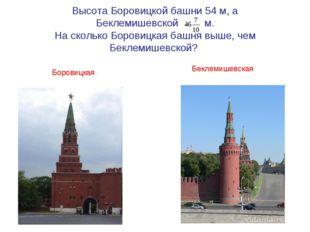 Высота Боровицкой башни 54 м, а Беклемишевской м. На сколько Боровицкая башня