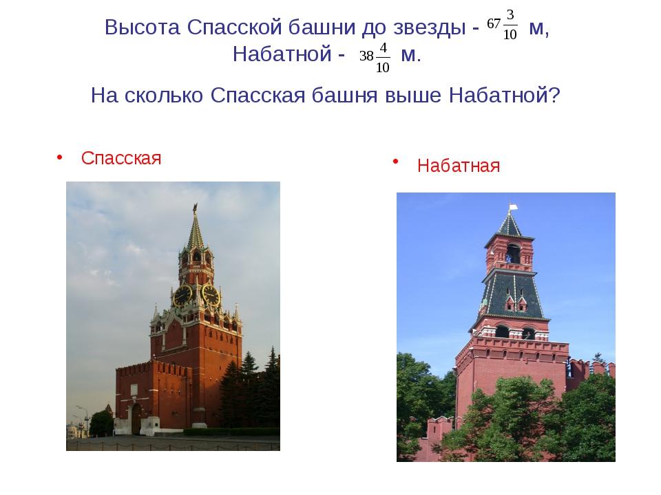 Высота Спасской башни до звезды - м, Набатной - м. На сколько Спасская башня...