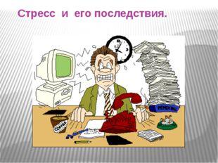 Что такое стресс? В переводе с английского stress - давление, нажим, напряжен