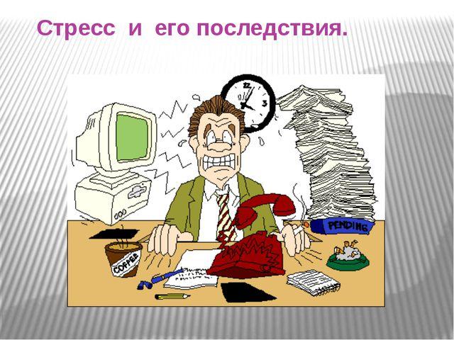 Что такое стресс? В переводе с английского stress - давление, нажим, напряжен...