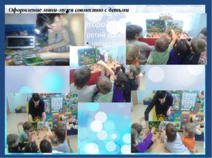 Оформление мини-музея совместно с детьми