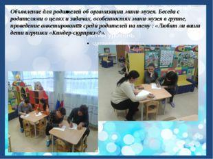 Объявление для родителей об организации мини-музея. Беседа с родителями о цел