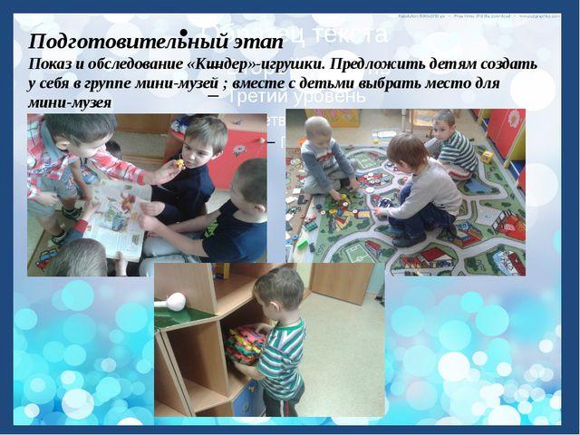 Подготовительный этап Показ и обследование «Киндер»-игрушки. Предложить детям...
