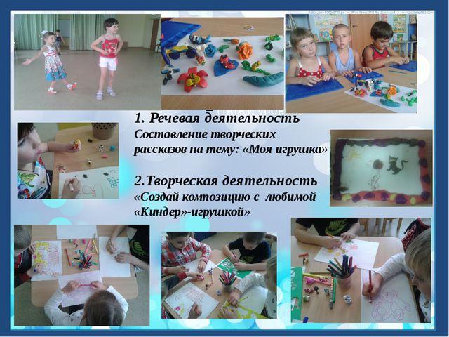 1. Речевая деятельность Составление творческих рассказов на тему: «Моя игрушк...