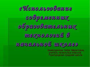 Замалдинова Зифа Маратовна, учитель начальных классов Пригородная средняя шк