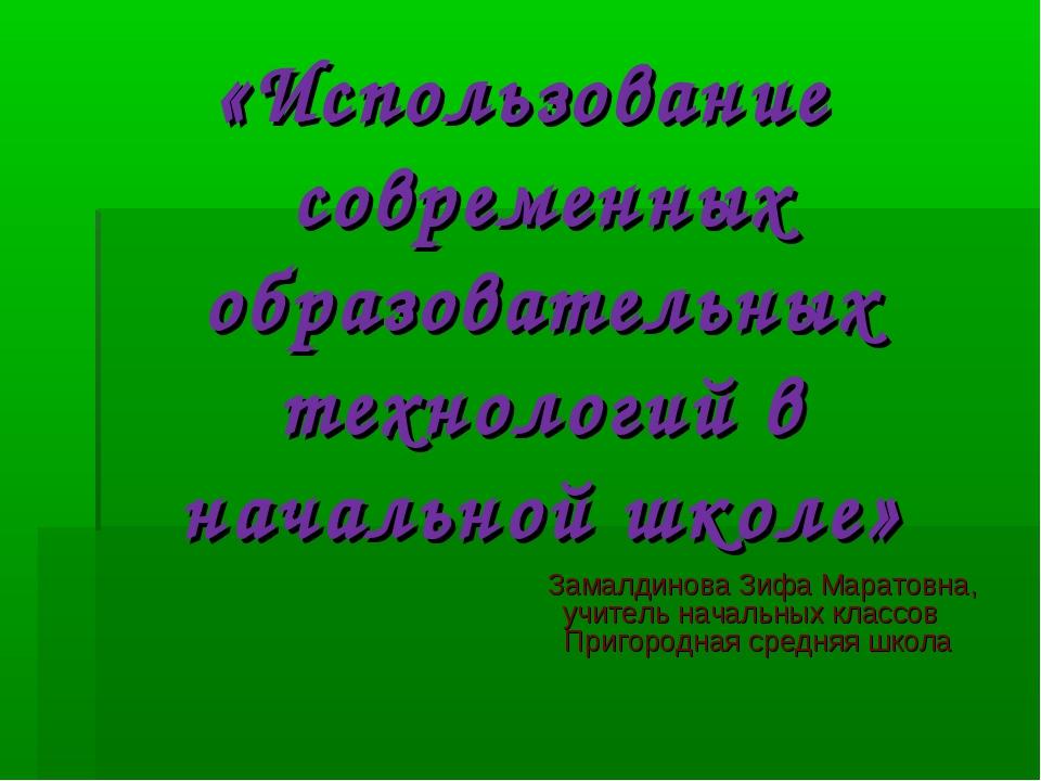 Замалдинова Зифа Маратовна, учитель начальных классов Пригородная средняя шк...