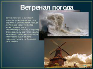 Ветреная погода Ветер могучий и быстрый, ураганы рожденные им топят корабли и