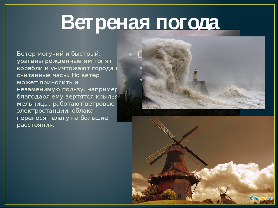 Ветреная погода Ветер могучий и быстрый, ураганы рожденные им топят корабли и...