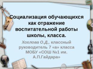 Социализация обучающихся как отражение воспитательной работы школы, класса. Х