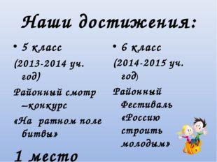 Наши достижения: 5 класс (2013-2014 уч. год) Районный смотр –конкурс «На ратн