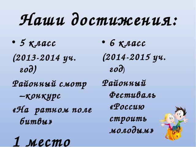 Наши достижения: 5 класс (2013-2014 уч. год) Районный смотр –конкурс «На ратн...