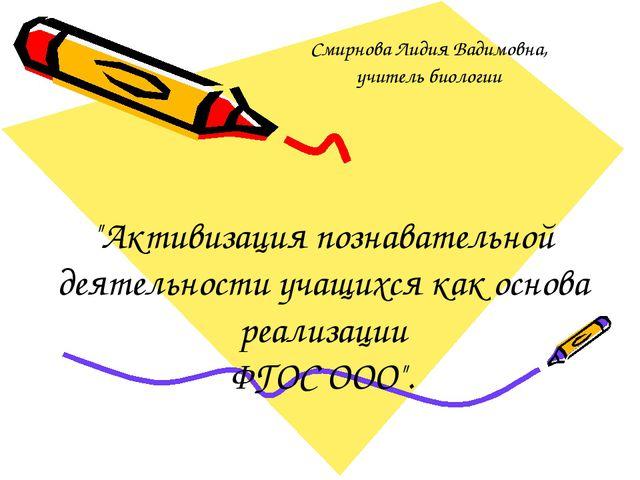 """""""Активизация познавательной деятельности учащихся как основа реализации ФГОС..."""