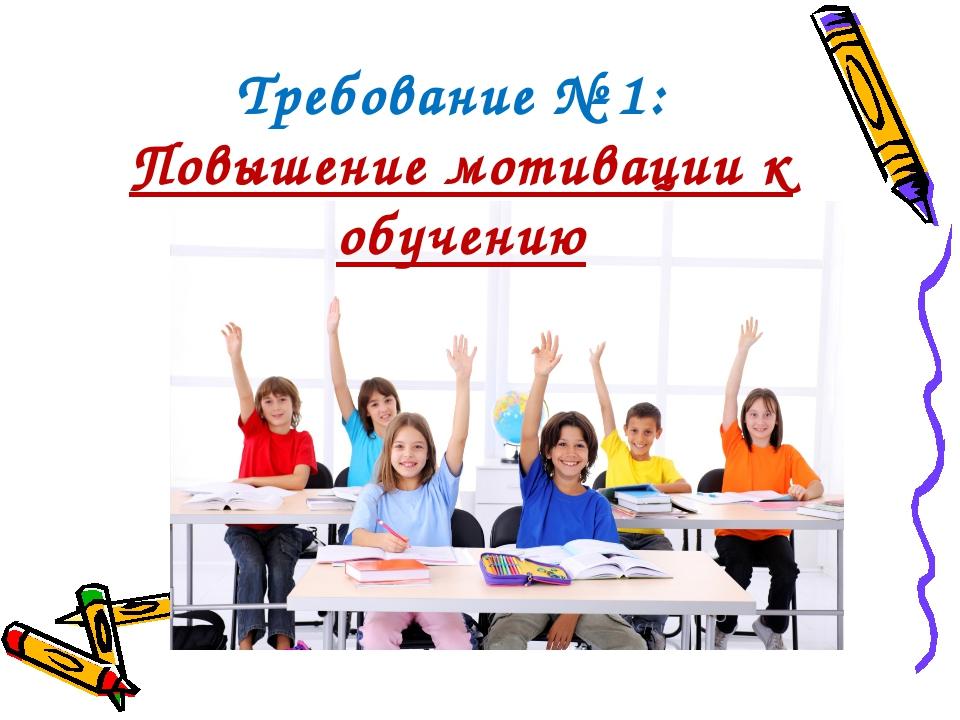 Требование № 1: Повышение мотивации к обучению