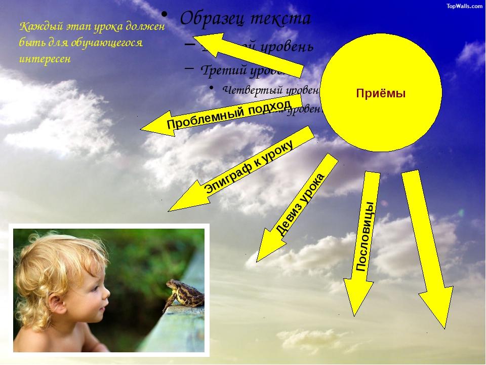 Приёмы Проблемный подход Эпиграф к уроку Девиз урока Пословицы Каждый этап ур...