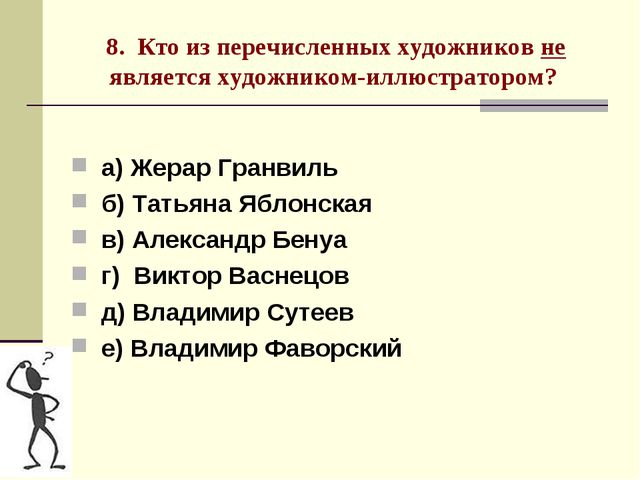 8. Кто из перечисленных художников не является художником-иллюстратором? а) Ж...
