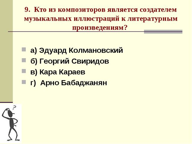 9. Кто из композиторов является создателем музыкальных иллюстраций к литерату...