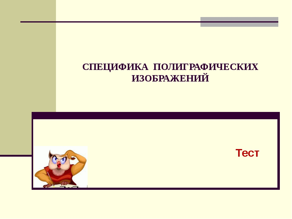 СПЕЦИФИКА ПОЛИГРАФИЧЕСКИХ ИЗОБРАЖЕНИЙ Тест