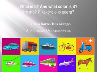What is it? And what color is it? Что это? И какого оно цвета? It is a horse.