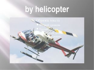 by helicopter