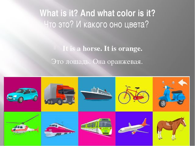 What is it? And what color is it? Что это? И какого оно цвета? It is a horse....