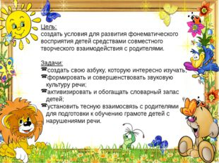 Цель: создать условия для развития фонематического восприятия детей средствам