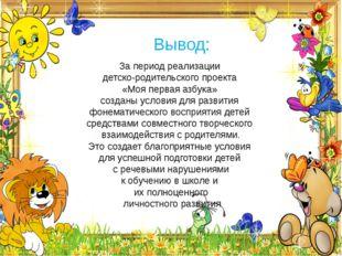 За период реализации детско-родительского проекта «Моя первая азбука» созданы