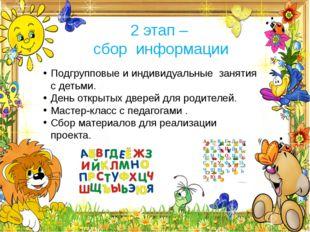 Подгрупповые и индивидуальные занятия с детьми. День открытых дверей для роди