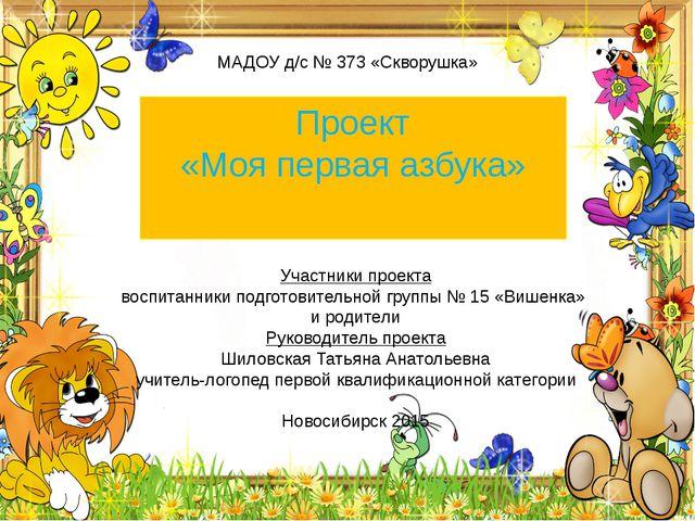 Проект «Моя первая азбука» Участники проекта воспитанники подготовительной гр...