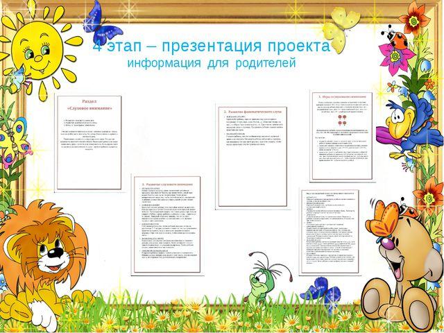 4 этап – презентация проекта информация для родителей