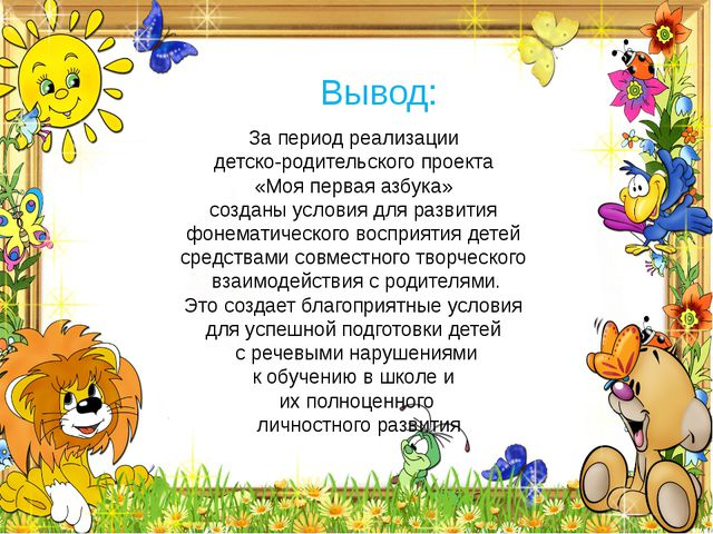 За период реализации детско-родительского проекта «Моя первая азбука» созданы...