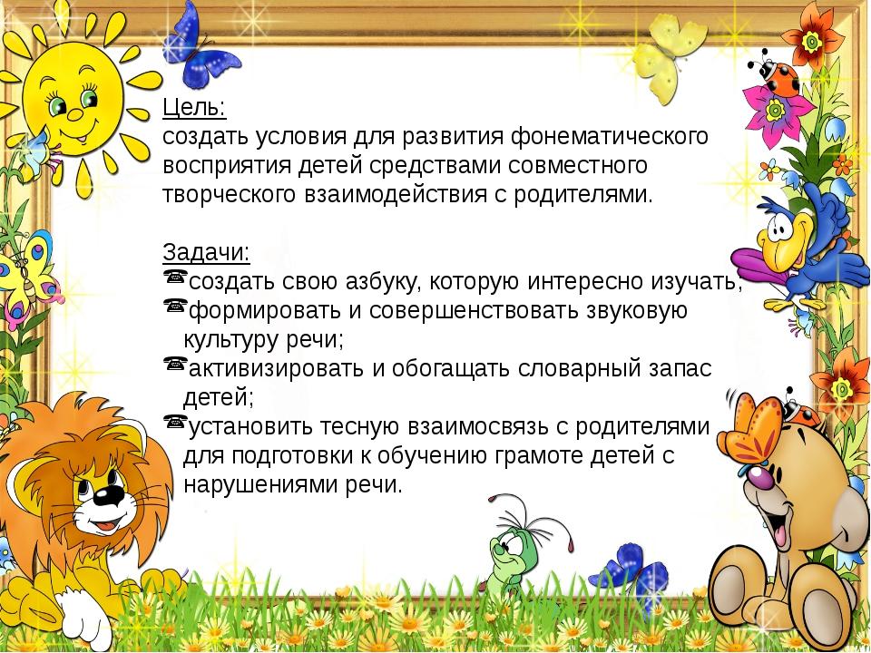 Цель: создать условия для развития фонематического восприятия детей средствам...