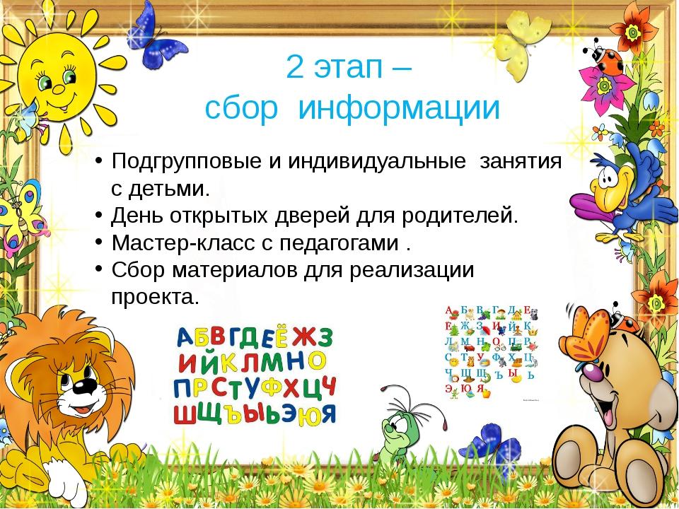 Подгрупповые и индивидуальные занятия с детьми. День открытых дверей для роди...