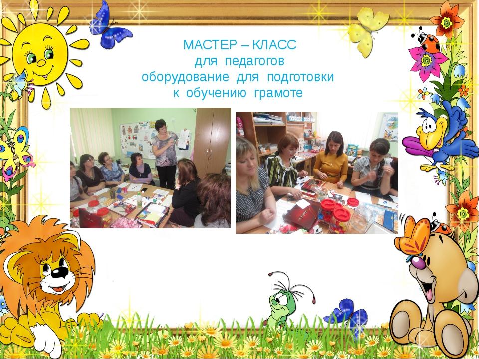 МАСТЕР – КЛАСС для педагогов оборудование для подготовки к обучению грамоте