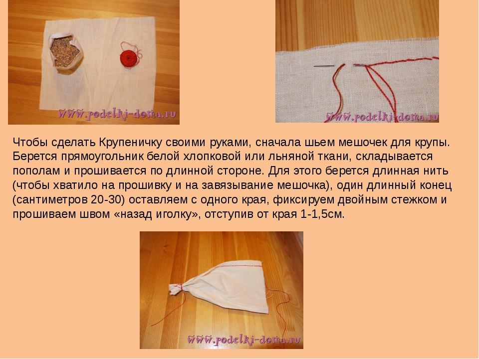 Как сделать крупеничку зерновушку своими руками