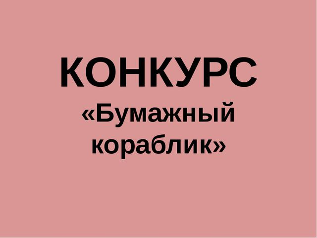 КОНКУРС «Бумажный кораблик»