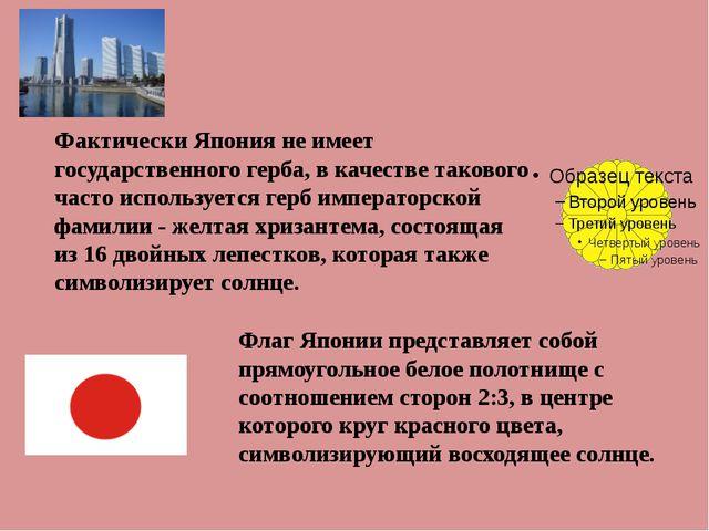 Фактически Япония не имеет государственного герба, в качестве такового часто...
