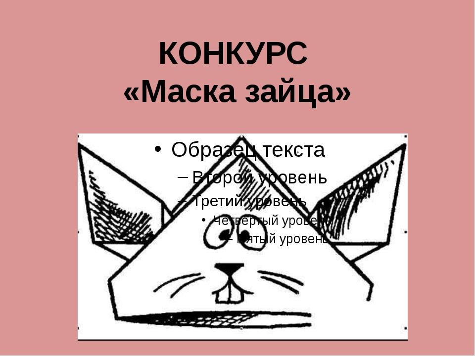 КОНКУРС «Маска зайца»