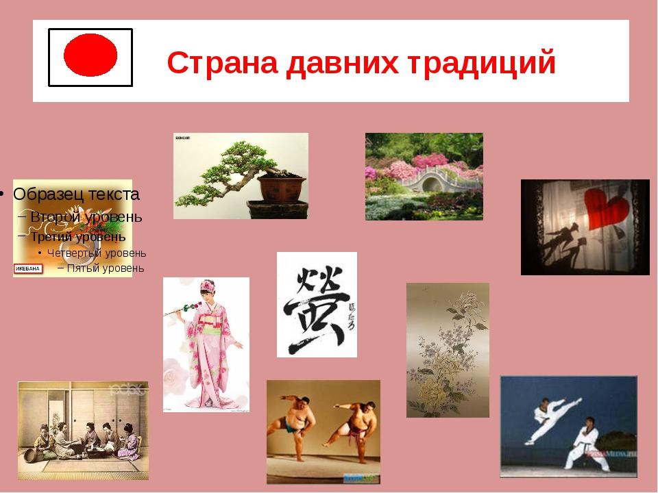 Страна давних традиций