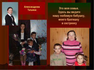 Это моя семья. Здесь вы видите нашу любимую бабушку, моего братишку и сестрен