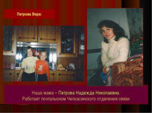 Наша мама – Петрова Надежда Николаевна. Работает почтальоном Челкасинского о