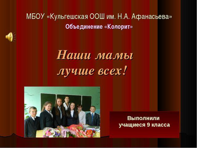 Наши мамы лучше всех! МБОУ «Кульгешская ООШ им. Н.А. Афанасьева» Объединение...