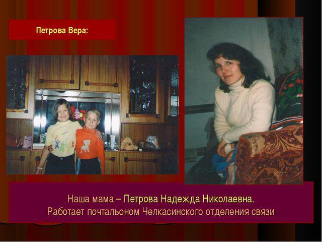 Наша мама – Петрова Надежда Николаевна. Работает почтальоном Челкасинского о...
