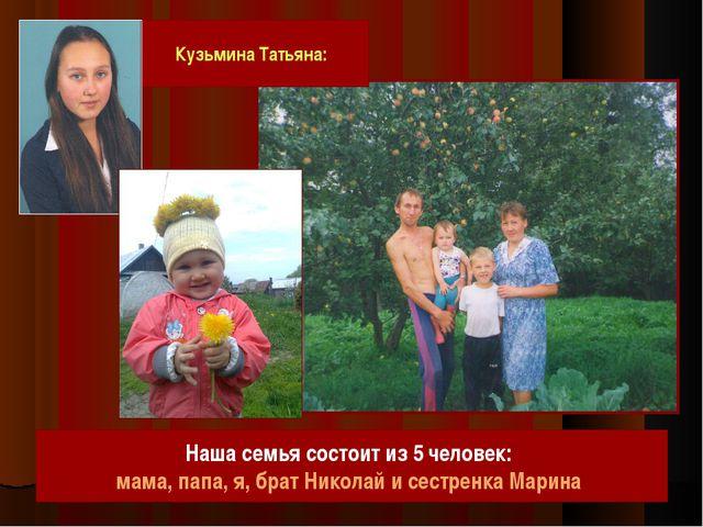 Кузьмина Татьяна: Наша семья состоит из 5 человек: мама, папа, я, брат Никола...