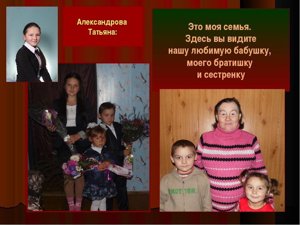 Это моя семья. Здесь вы видите нашу любимую бабушку, моего братишку и сестрен...