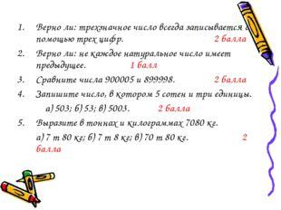 Верно ли: трехзначное число всегда записывается с помощью трех цифр.2 ба