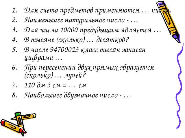 Для счета предметов применяются … числа. Наименьшее натуральное число - … Для...
