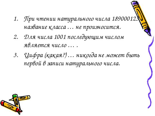 При чтении натурального числа 189000123 название класса … не произносится. Дл...