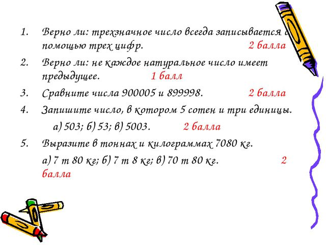Верно ли: трехзначное число всегда записывается с помощью трех цифр.2 ба...