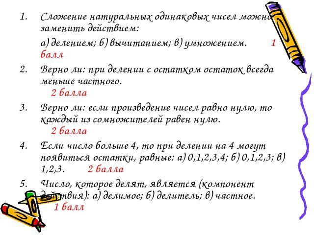 Сложение натуральных одинаковых чисел можно заменить действием: а) делением;...