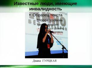 Известные люди, имеющие инвалидность Диана ГУРЦКАЯ http://linda6035.ucoz.ru/